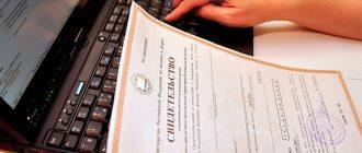Регистрация и постановка ИП на налоговый учет
