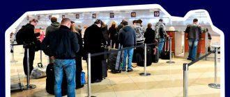 Новые правила посадки в российском аэропорту