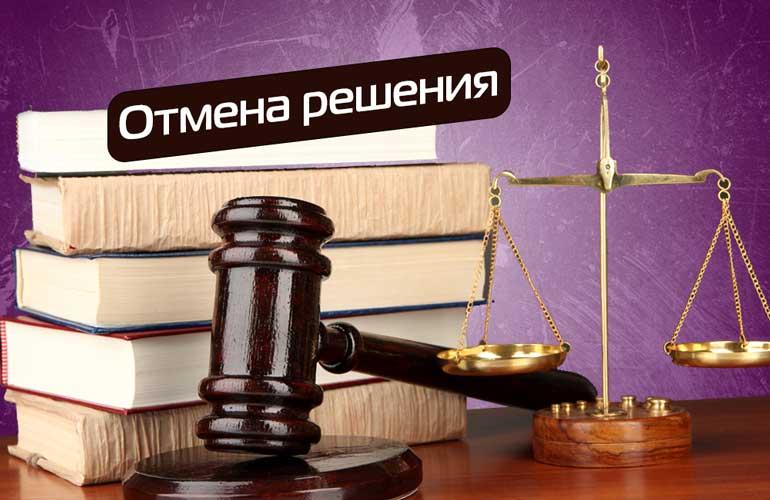 Обжалование решения мирового судьи