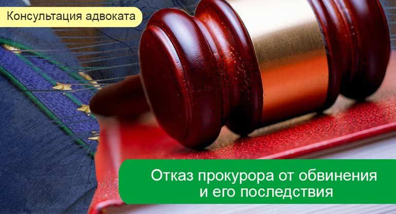 Отказ прокурора от обвинения и его последствия