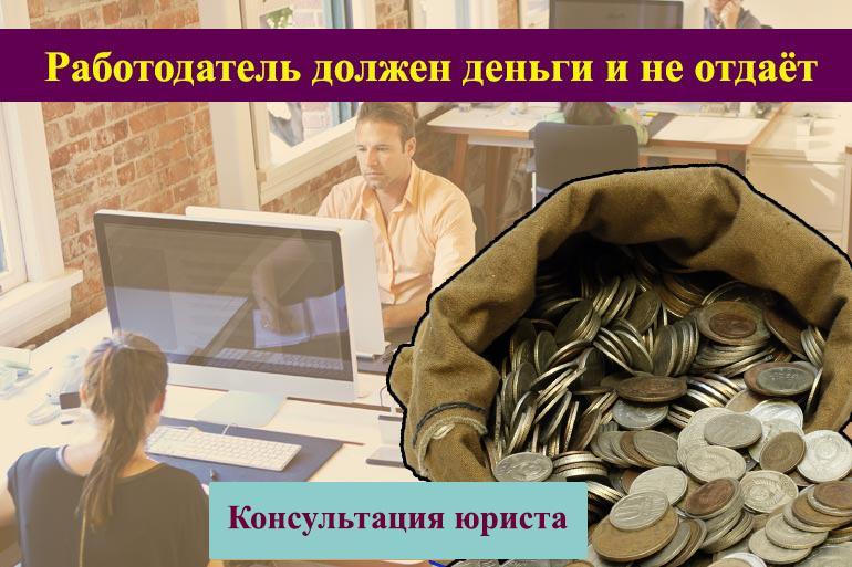 Работодатель должен деньги и не отдаёт