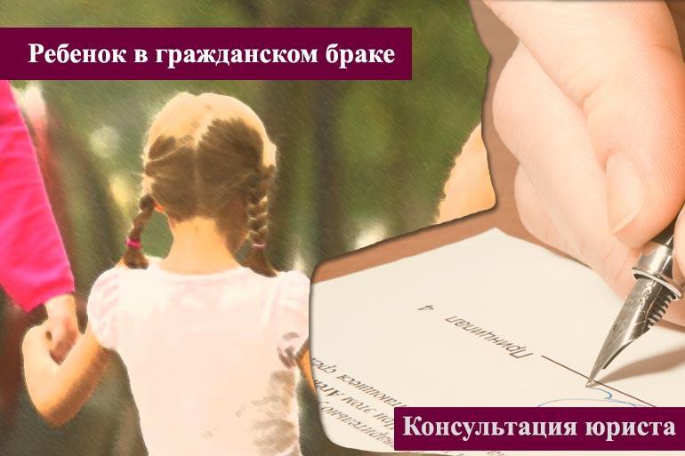 Ребенок в гражданском браке