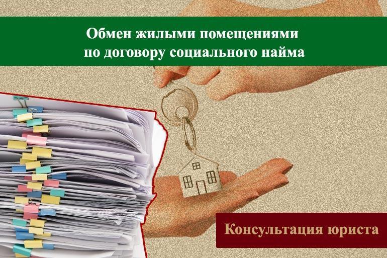 Обмен жилыми помещениями по договору социального найма