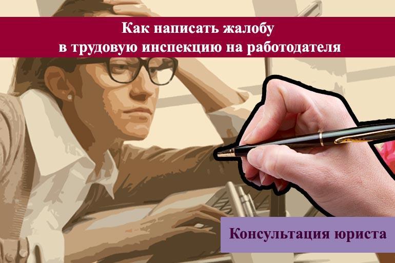 Как написать жалобу в трудовую инспекцию на работодателя