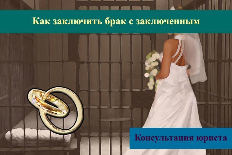Как заключить брак с заключенным