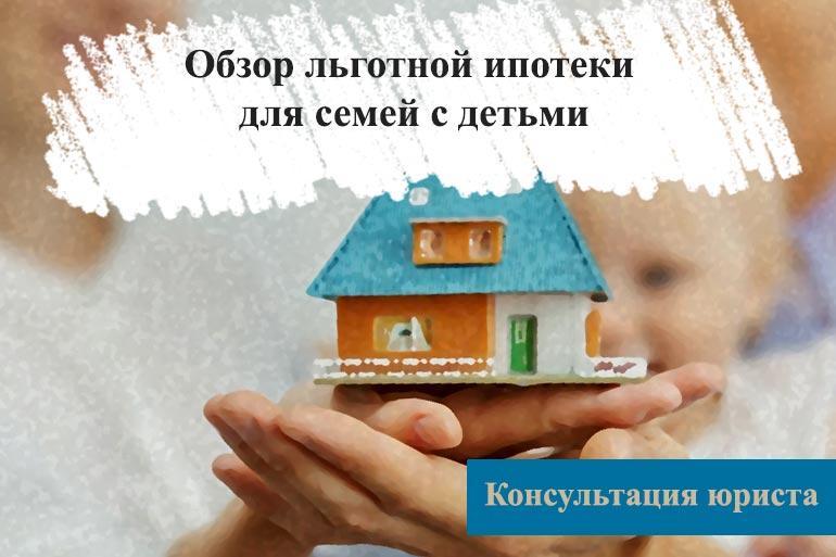 Обзор льготной ипотеки для семей с детьми